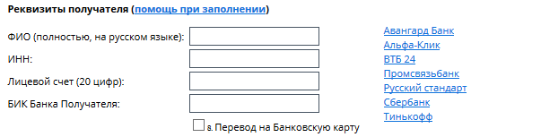 onch-form-choosebank